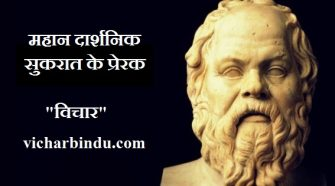 socrates quotes in hindi