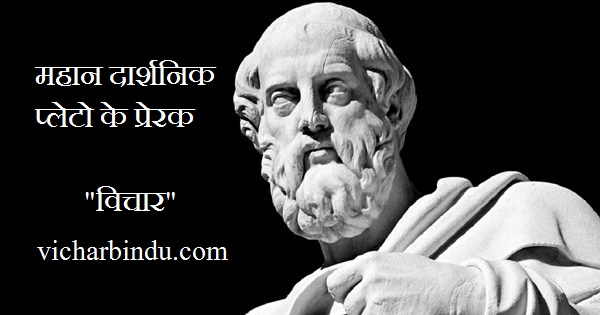 Plato's quotes in hindi