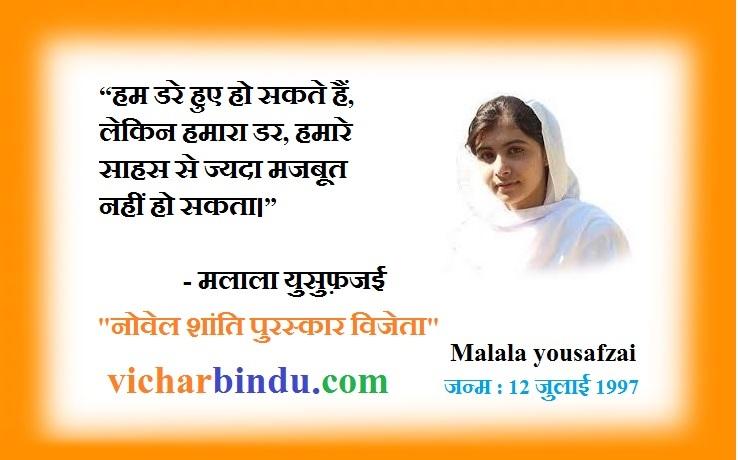 malala vicharbindu.com