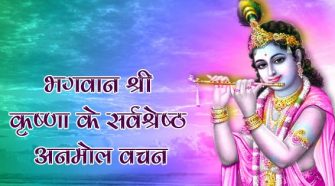SHREE-KRISHNA-QUOTES-IN-HINDI