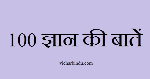 moral thoughts in hindi