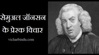 Samuel Johnson Quotes in hindi