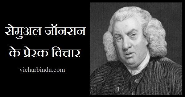 Samuel Johnson Quotes in hindi