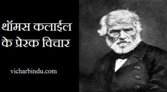 Thomas Carlyle quotes in hindi