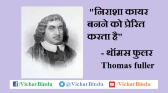 Thomas-fuller-Quotes-in-hindi