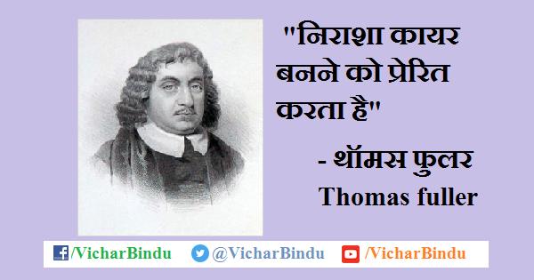 Thomas fuller Quotes in hindi