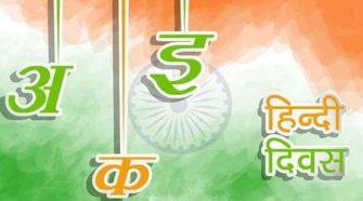 hindi divash