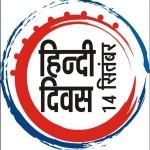 हिंदी दिवस 14 सितम्बर