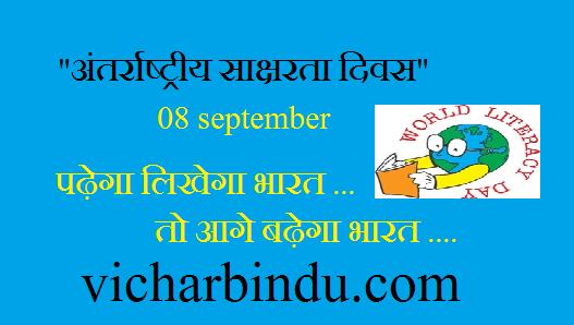 international-literacy-day VBC