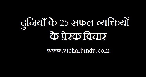 world successful persons quotes in hindi