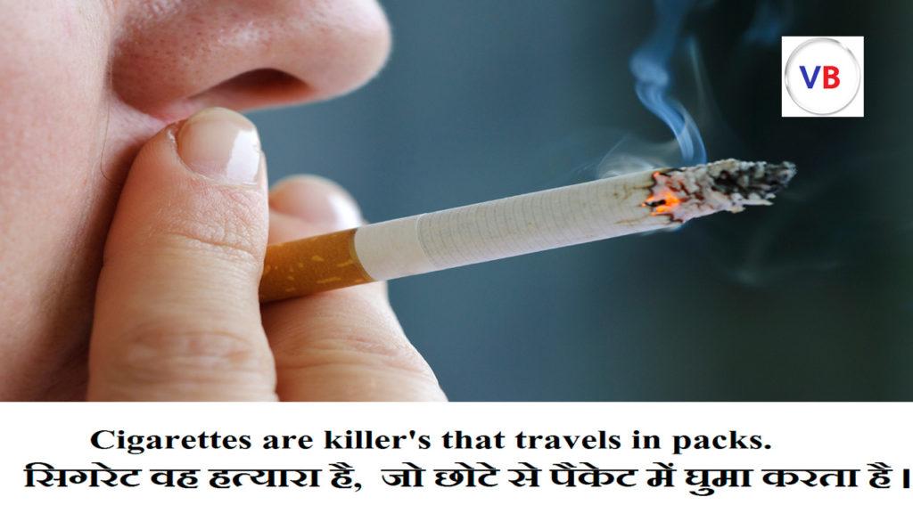 no-smoking-quotes-in-hindi 1
