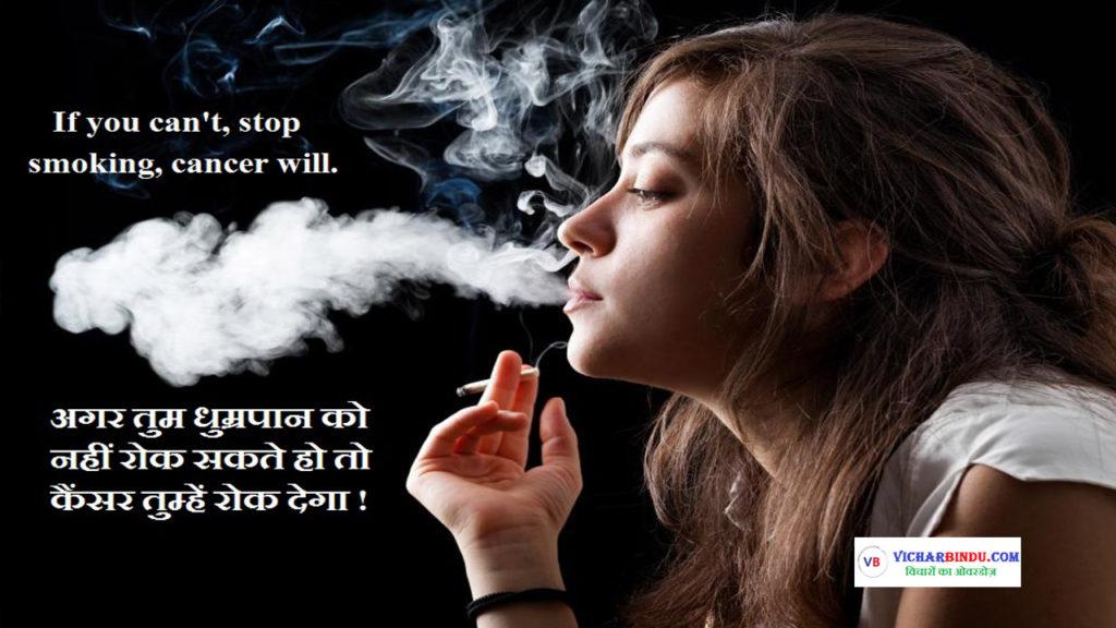 no-smoking-quotes-in-hindi 4