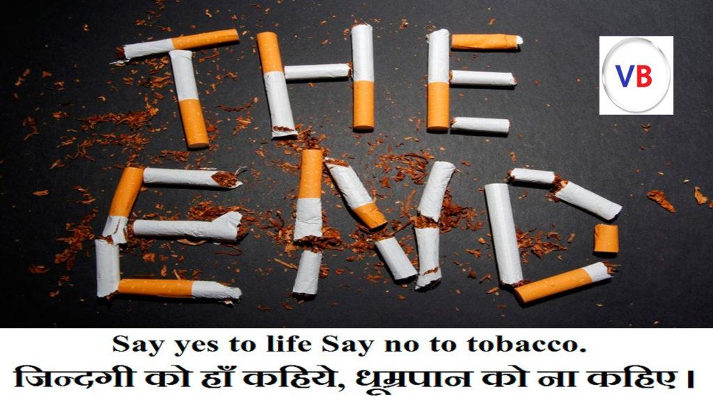 no-smoking-quotes-in-hindi 8
