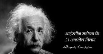 Albert-Einstein Quotes In Hindi