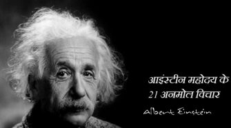 Albert-Einstein Quotes In Hindi