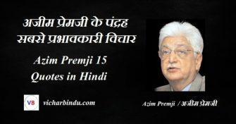 azim-premji-quotes-in-hindi