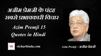 azim-premji-quotes-in-hindi