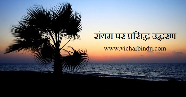 restraint-quotes-in-hindi