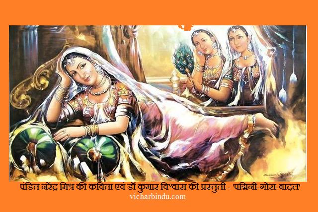 Padmini-Gora-Badal - Pandit Narendra Mishra