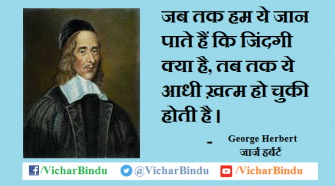 George-Herbert-Quotes-in-hindi 2