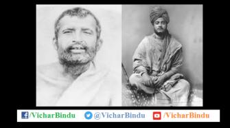 Ramkrishna-Paramhans-and-Swami-Vivekananda