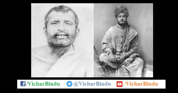 Ramkrishna Paramhans and Swami Vivekananda