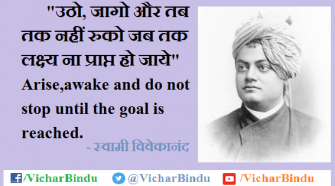 Swami-Vivekanandas-Quotes-in-Hindi