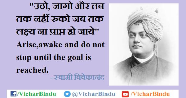 Swami-Vivekanandas-Quotes-in-Hindi