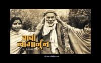 Baba Nagarjun vicharbindu