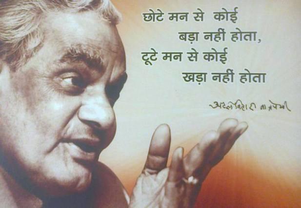 hindi-poetry-of-atal-ji