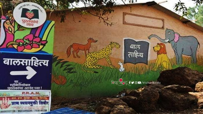 Country's first 'book village' 1